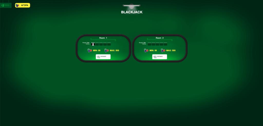 Blackjack: Οθόνη με τα τραπέζια